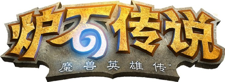 16170-hearthstone-china-releases-2015-in